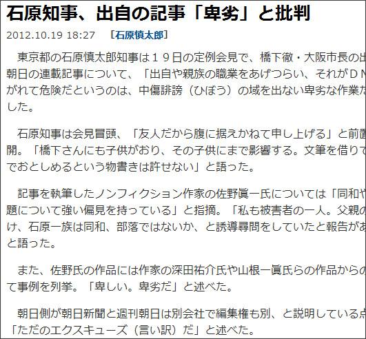 http://sankei.jp.msn.com/politics/news/121019/lcl12101918290002-n1.htm