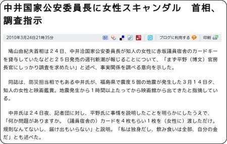 http://www.asahi.com/politics/update/0324/TKY201003240420.html