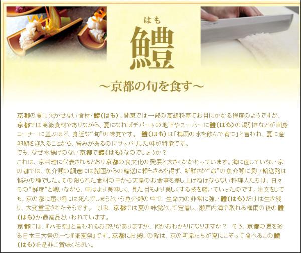 http://www.kyoto-okoshiyasu.com/campaign/hamo/