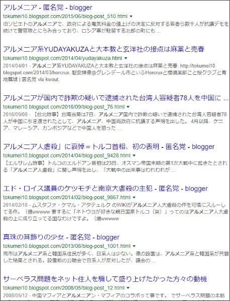 https://www.google.co.jp/search?q=site://tokumei10.blogspot.com+%E3%82%A2%E3%83%AB%E3%83%A1%E3%83%8B%E3%82%A2&spell=1&sa=X&ved=0ahUKEwie4J-fiLbVAhUCw1QKHa5vD80QvwUIKCgA&biw=1231&bih=834