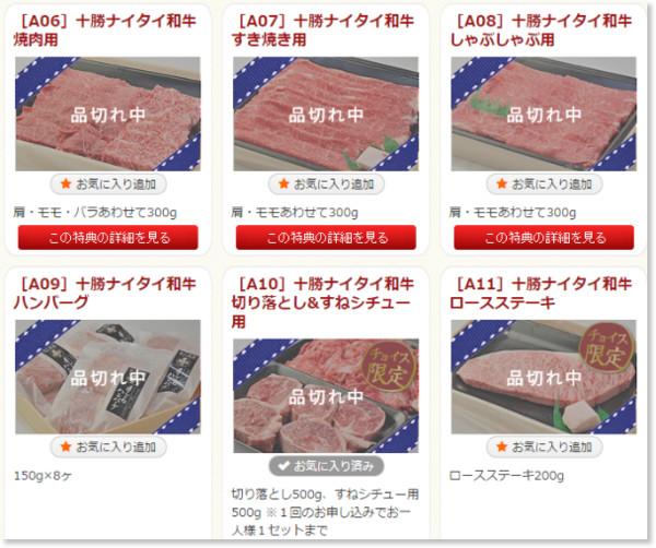 http://www.furusato-tax.jp/japan/prefecture/01633