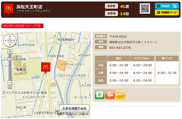 http://www.mcdonalds.co.jp/shop/map/map.php?strcode=22575
