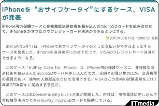 http://www.itmedia.co.jp/promobile/articles/1005/19/news035.html