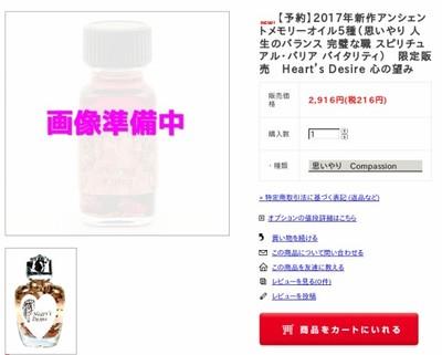 http://shop.aroma-ventvert.com/?pid=108278841