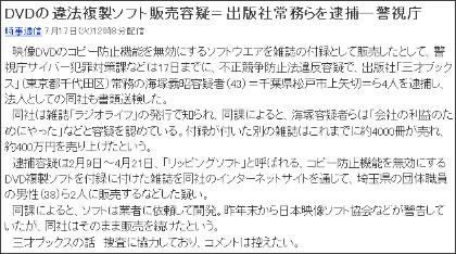 http://headlines.yahoo.co.jp/hl?a=20120717-00000064-jij-soci