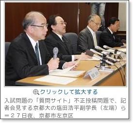 http://sankei.jp.msn.com/affairs/news/110227/crm11022721210013-n1.htm