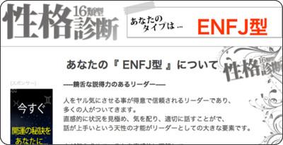 http://www.seikakushindan.info/personality/go.php