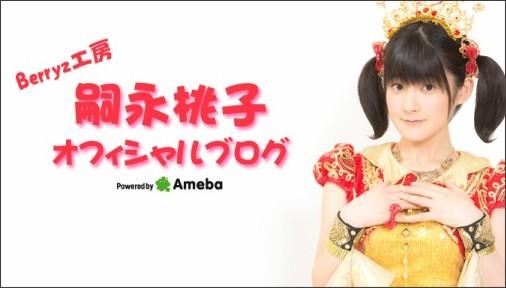 http://ameblo.jp/tsugunaga-momoko-blog/