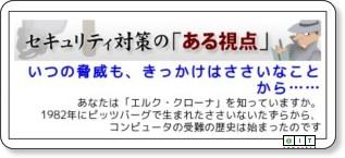 http://www.atmarkit.co.jp/fsecurity/rensai/view12/view01.html