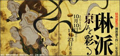 http://www.kyohaku.go.jp/jp/special/tenrankai/20151010_rinpa.html