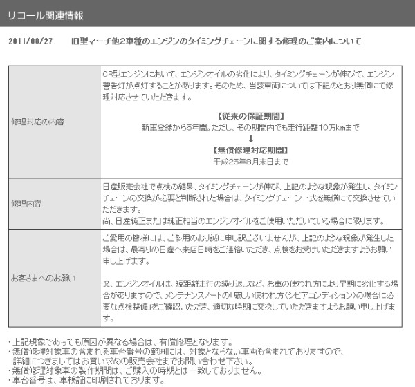 http://www.nissan.co.jp/RECALL/DATA/info00013.html