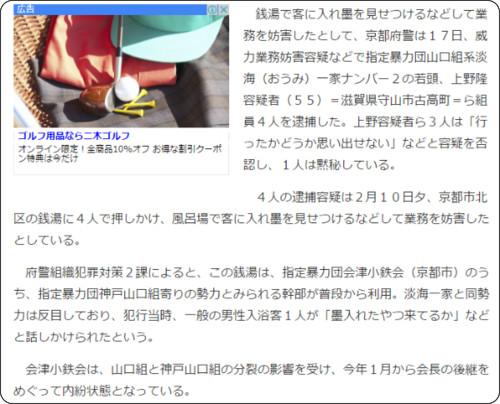 http://www.sankei.com/west/news/170517/wst1705170090-n1.html