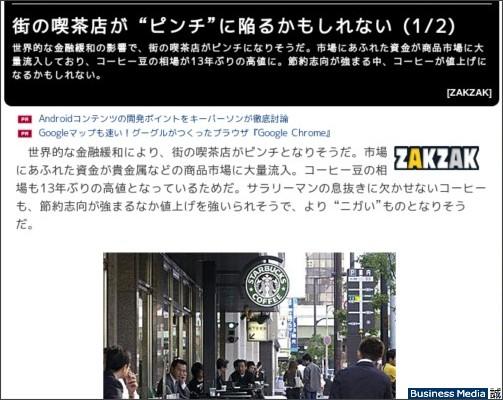 http://bizmakoto.jp/makoto/articles/1012/09/news076.html