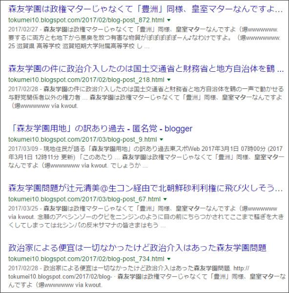 https://www.google.co.jp/#q=site://tokumei10.blogspot.com+%E6%A3%AE%E5%8F%8B%E5%AD%A6%E5%9C%92+%E7%9A%87%E5%AE%A4%E3%83%9E%E3%82%BF%E3%83%BC+