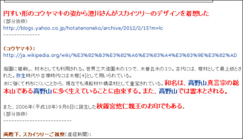 http://nagatsuki07.iza.ne.jp/blog/entry/2669880/