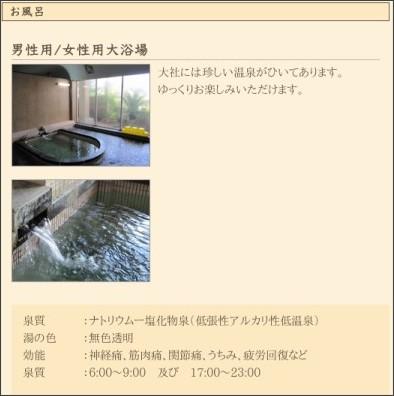 http://www.masuya-taisha.jp/facilities.html#_bath