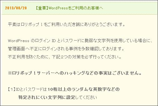 http://lolipop.jp/info/news/4148/
