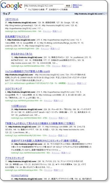 http://www.google.com/search?hl=ja&lr=lang_ja&ie=UTF-8&oe=UTF-8&q=http%3A%2F%2Fvishoku.blog22.fc2.com%2F&num=50