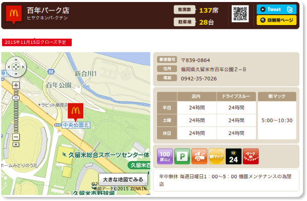 http://www.mcdonalds.co.jp/shop/map/map.php?strcode=40022