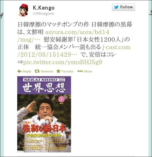 https://twitter.com/KKnagomi/status/364006829891649538