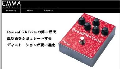 http://www.electroharmonix.co.jp/emma/reezafratzitz2.html
