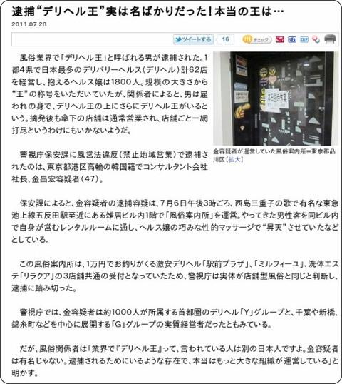 http://www.zakzak.co.jp/society/domestic/news/20110728/dms1107281236006-n1.htm