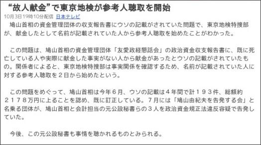 http://headlines.yahoo.co.jp/videonews/nnn/20091003/20091003-00000035-nnn-soci.html