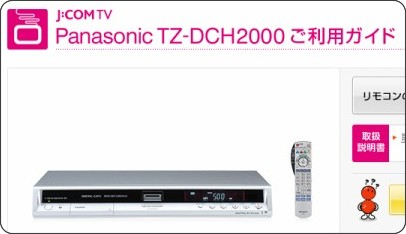 http://www.jcom.co.jp/support/tv/tz-dch2000.html