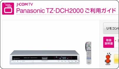 http://www.jcom.co.jp/support/tv/tz-dch2000.html