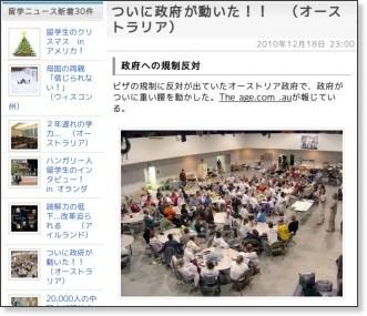 http://www.ryugaku-news.com/news_pa0BPUeXk.html?right