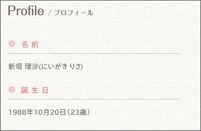 http://www.jp-r.co.jp/niigaki/profile.html