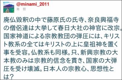 http://twitter.com/#!/minami_2011/statuses/90340472551243776