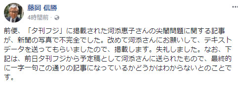 https://www.facebook.com/nobukatsu.fujioka/posts/1541210412631394?pnref=story.unseen-section