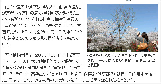 http://kyoto-np.jp/sightseeing/article/20120413000036