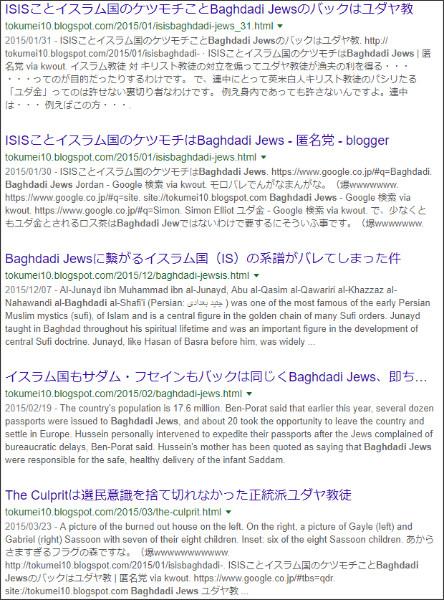 https://www.google.co.jp/search?ei=G0FNWoemEpSAjwPh6rqwDg&q=site%3A%2F%2Ftokumei10.blogspot.com+Baghdadi+Jews&oq=site%3A%2F%2Ftokumei10.blogspot.com+Baghdadi+Jews&gs_l=psy-ab.3...1612.8709.0.9066.14.14.0.0.0.0.170.2255.0j14.14.0....0...1c..64.psy-ab..0.0.0....0.1ivLPbKNtgo