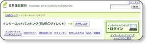http://direct.smbc.co.jp/aib/