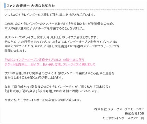 http://www.star3b.jp/tacoyaki-rainbow/information/