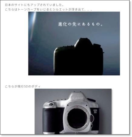 http://digital.rash.jp/log/eid596.html