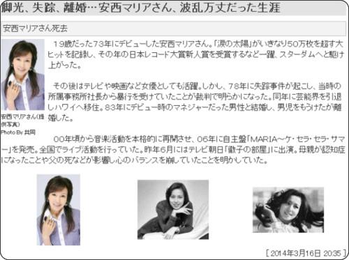 http://www.sponichi.co.jp/entertainment/news/2014/03/16/kiji/K20140316007788530.html