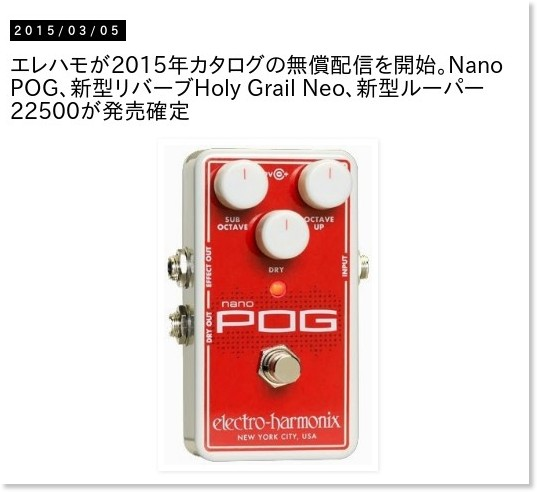http://gear-otaku.blogspot.jp/2015/03/ehx-nano-pog-holy-grail-neo-22500.html