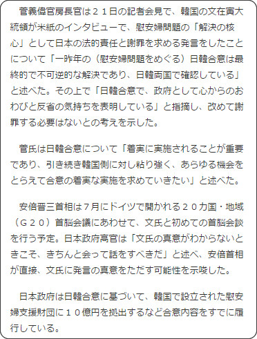 http://www.sankei.com/world/news/170621/wor1706210041-n1.html