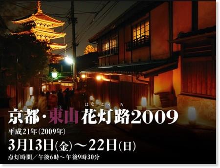 http://www.hanatouro.jp/index_h.html