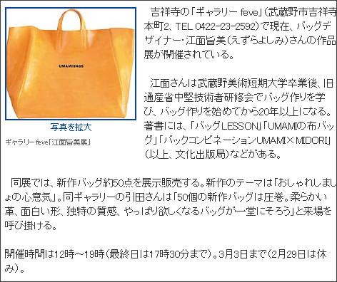 http://kichijoji.keizai.biz/headline/1355/