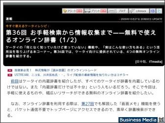http://bizmakoto.jp/bizid/articles/0910/27/news095.html