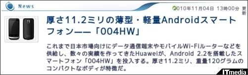 http://plusd.itmedia.co.jp/mobile/articles/1011/04/news026.html