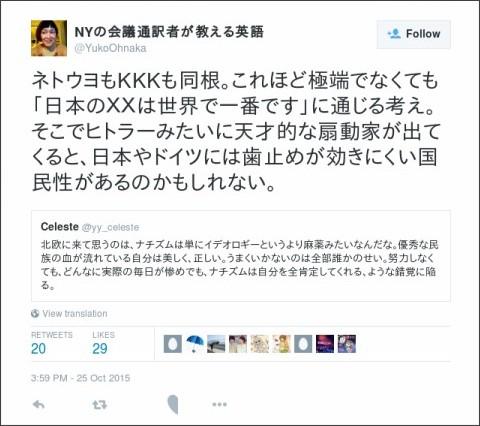 https://twitter.com/YukoOhnaka/status/658417710821457921