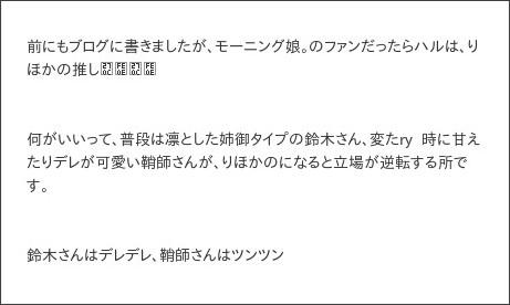 http://ameblo.jp/morningmusume-10ki/entry-12109306415.html
