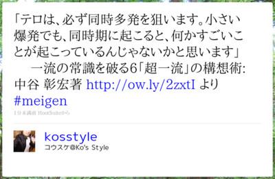 http://twitter.com/Kosstyle/status/22986022723