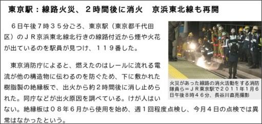 http://mainichi.jp/select/jiken/news/20110107k0000m040102000c.html