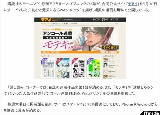 http://www.itmedia.co.jp/news/articles/1305/31/news110.html